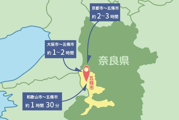 五條市へのアクセスマップ