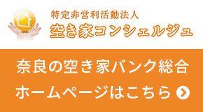 奈良の空き家バンク総合ホームページはこちら